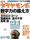 週刊ダイヤモンド 03年5月17日号