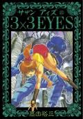 3×3EYES(25)