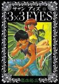 3×3EYES(24)