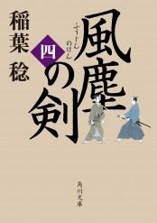 風塵の剣(四)