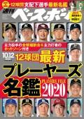 週刊ベースボール 2020年 10/12号