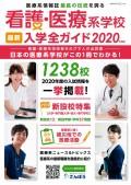 看護・医療系学校最新入学全ガイド2020年度版(看護分野限定版)