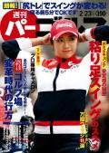 週刊パーゴルフ 2016/2/23号