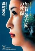 加賀 兼六園の死線〜特急サンダーバードの罠〜