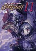 Ubel Blatt〜ユーベルブラット〜11巻