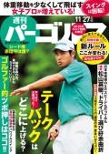 週刊パーゴルフ 2018/11/27号