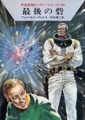 宇宙英雄ローダン・シリーズ 電子書籍版197 巨人の地獄ダンス