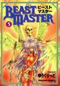 ビーストマスター(5)