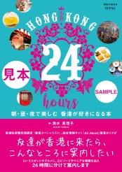 HONG KONG 24 hours 朝・昼・夜で楽しむ 香港が好きになる本【見本】