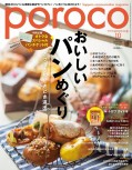 poroco 2015年10月号