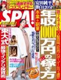 週刊SPA! 2018/11/20・11/27合併号