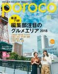poroco 2018年10月号