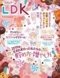 LDK (エル・ディー・ケー) 2019年 3月号