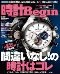 時計Begin 2021年春号 vol.103