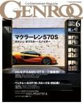 GENROQ 2015年6月号