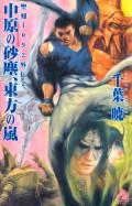 聖刻1092【中原の砂塵、東方の嵐】外伝(2)