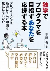 独学でプログラマを目指すあなたを応援する本。プログラミングは過去に学んだ知識も無駄にならない