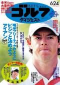 週刊ゴルフダイジェスト 2014/6/24号