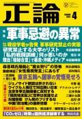 月刊正論2021年4月号