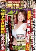 週刊アサヒ芸能 2020年10月29日号