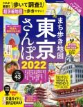 まち歩き地図 東京さんぽ2022