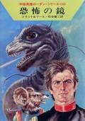 宇宙英雄ローダン・シリーズ 電子書籍版160 恐怖の鏡
