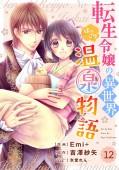 Berry's Fantasy 転生令嬢の異世界ほっこり温泉物語(分冊版)12話