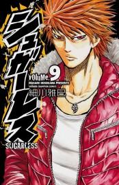 シュガーレス volume.9