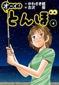 オーイ! とんぼ 第4巻