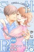 社長とSP 〜今日も朝まで密着警護〜[comic tint]分冊版(14)