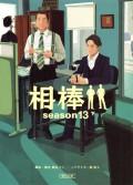 相棒 season13(下)