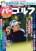 週刊パーゴルフ 2019/12/10号