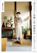 「めんどう」を楽しむ 衣食住のレシピノート
