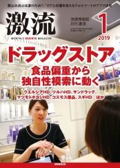 月刊激流  2019年1月号