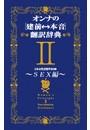 オンナの[建前⇔本音]翻訳辞典II SEX編