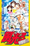 風光る 〜甲子園〜(44)