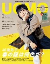 【期間限定価格】UOMO 2019年3月号