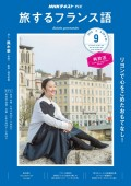 NHKテレビ 旅するフランス語 2019年9月号