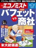 週刊エコノミスト2020年10/27号