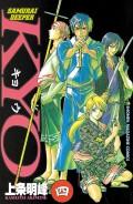 SAMURAI DEEPER KYO(4)