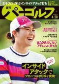 週刊パーゴルフ 2020/4/28号