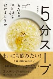 5分スープ