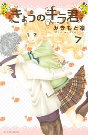 きょうのキラ君(7)