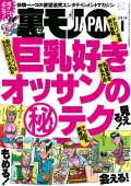 裏モノJAPAN2016年1月号★特集★巨乳好きオッサンのマル秘テク