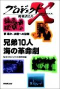 「兄弟10人 海の革命劇」〜魚群探知機・ドンビリ船の奇跡 プロジェクトX