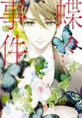 蝶々事件(4)
