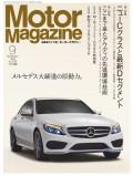 Motor Magazine 2014年9月号/No.710