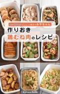 作りおき鶏むね肉のレシピ by四万十みやちゃん