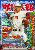 野球太郎 No.039 2021夏の高校野球&ドラフト大特集号