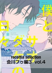 recottia selection 会川フゥ編3 vol.4